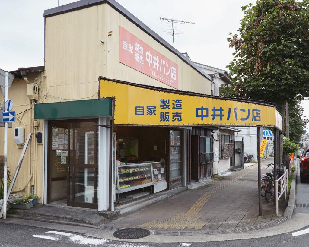 横須賀のパン屋さん、中井パン店外観