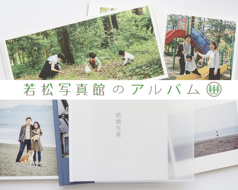 若松写真館のアルバムキャンペーンのビジュアル